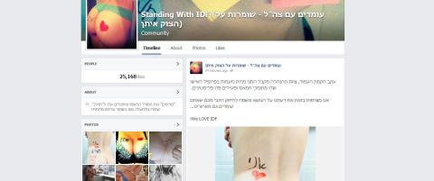 Viser fram puppene og rumpa med ordet IDF