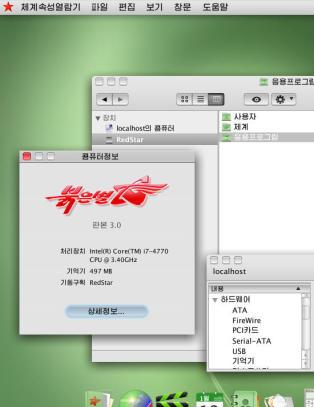 - Nord-Koreas egenutviklede operativsystem merker og sporer alle filer som kobles til
